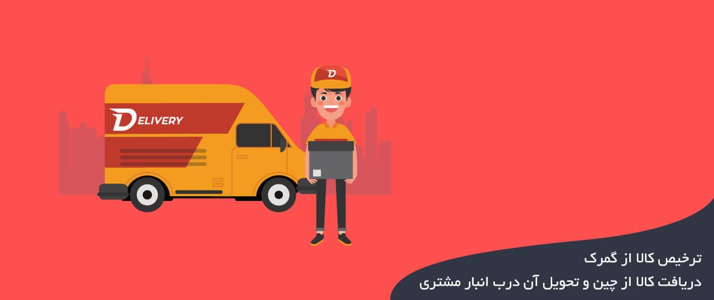 حمل و نقل کالا - گروه تجاری آوا